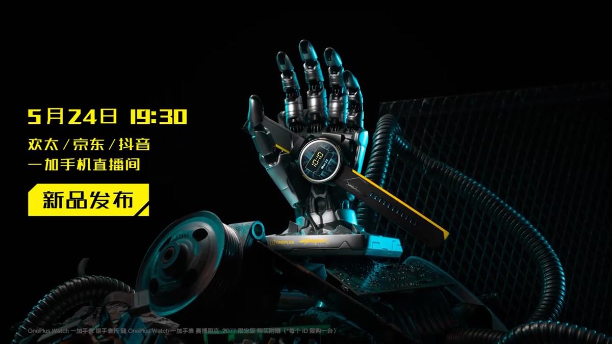 An illustration of the Cyberpunk 2077 OnePlus Watch